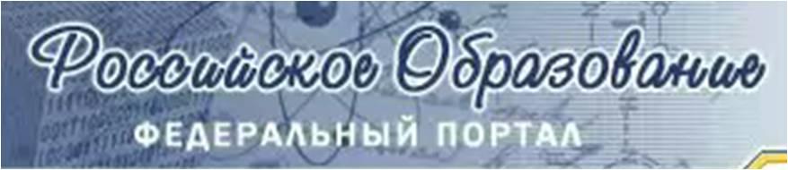 Картинки по запросу российское образование баннер